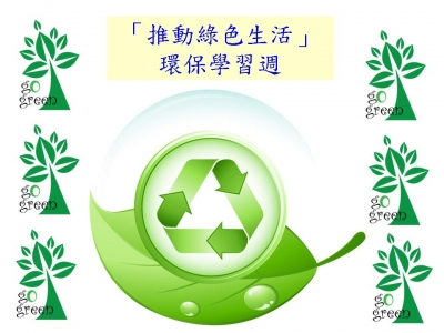 「推動綠色生活」環保學習週
