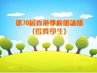 第70屆香港學校朗誦節 - 得獎學生