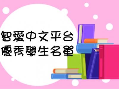 i-Learner智愛中文平台優秀學生名單(一月)