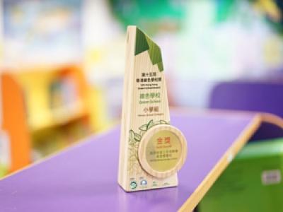 第十五屆香港綠色學校獎(綠色學校金獎)