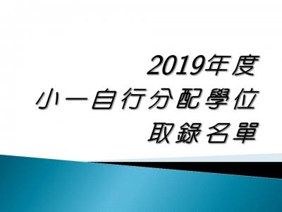 2019年度小一自行分配學位取錄名單
