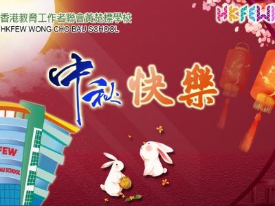 中秋節快樂 Happy Mid-Autumn Festival