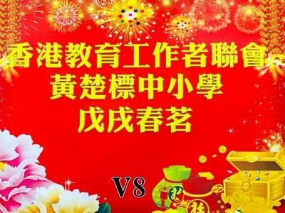 黃楚標中小學戊戌春茗晚宴