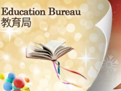 教育局資料