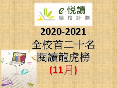 「e悅讀學校計劃」閱讀龍虎榜成績(11月)