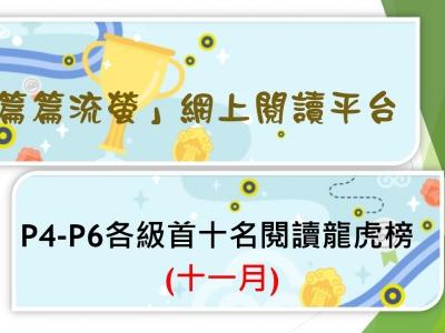 「篇篇流螢」網上閱讀平台閱讀龍虎榜(11月)