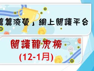 「篇篇流螢」網上閱讀平台閱讀龍虎榜(12-1月)
