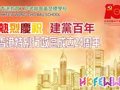 賀建黨百年 慶香港回歸