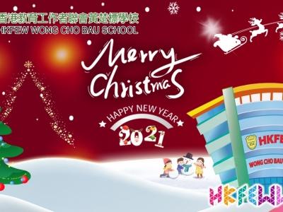 聖誕快樂!新年進步!