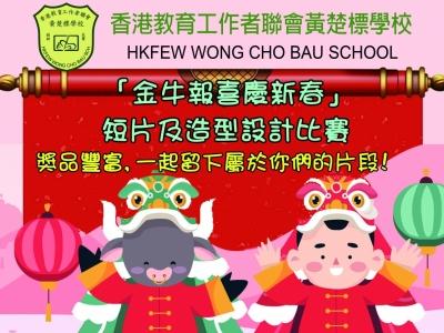 《幼稚園金牛報喜慶新春短片及造型設計比賽》結果公佈
