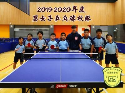 2019-2020大嶼山區小學校際乒乓球比賽