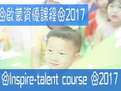 啟蒙資優課程 Inspire-talent course 2017