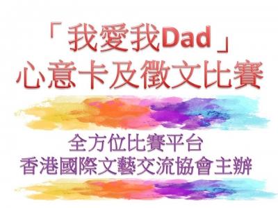 「我愛我Dad」心意卡及徵文比賽