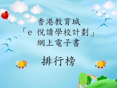 「e悅讀學校計劃」排行榜