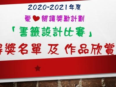 2020-2021年度愛閱讀獎勵計劃「書籤設計比賽」