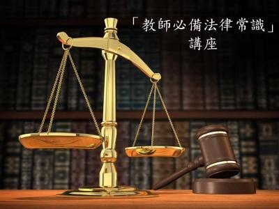 教師必備法律常識講座