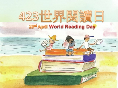 4月23日-世界閱讀日