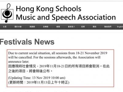 有關第71屆香港學校朗誦節(2019) 事項