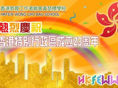 熱烈慶祝香港回歸祖國二十三周年