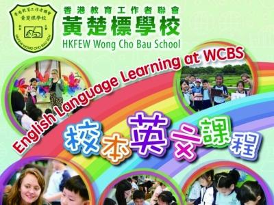 校本英文課程 English Language Learning at WCBS