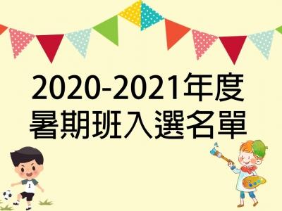 2020-2021年度暑期班入選名單